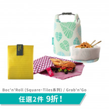 Roll'eat' - 環保食物布 Boc'n'Roll  (Square/Tiles系列) & 環保食物袋 Grab'n'Go【任選2件9折!聖誕優惠】